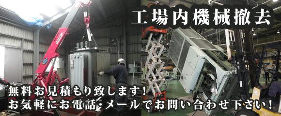 工場機械撤去作業
