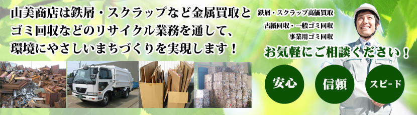 浜松 鉄くず・スクラップ買取・袋井市解体工事なら山美商店